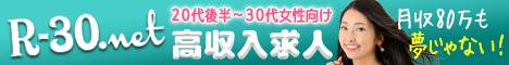 R-30風俗求人 大阪関西版